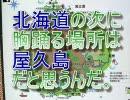 【屋久島】キャンプツーリング2010 Part.1 北海道の次に胸踊る場所は屋