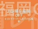 【福岡YAHOO!】ハレ晴レin福岡3-1【JAPANドーム】