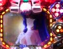 【パチンコ】CRF超時空要塞マクロス スカる・・・だいたい! 4番機 thumbnail