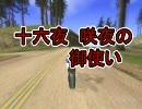 【東方GTA】十六夜咲夜の御使い 第14話「御多忙 咲夜さん」 thumbnail
