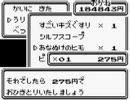 [ポケモン赤]四天王を倒すまでに何円稼げるか試してみた その2
