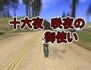 【東方GTA】 十六夜咲夜の御使い 第15話「あの人は今!?」前半 thumbnail