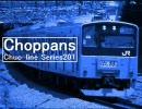 Choppansに動画をつけてみた。
