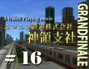 【A列車で行こう9】ニコニコ鉄道神領支社開発史 #16 thumbnail