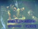 【ニコニコ動画】全裸騎士団のテーマ【青版】を解析してみた