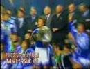 サッカー日本代表 AFCアジアカップ2000~2004まで