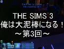 【The Sims3】俺は大泥棒になる!第3回【実況】