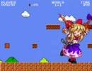 【東方】 ミッシング萃香がスーパーマリオブラザーズ1-1で大暴れ‐ニコニコ動画(夏)
