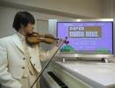 スーパーマリオブラザーズをヴァイオリン