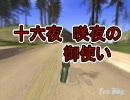 【東方GTA】 十六夜咲夜の御使い 第15話「あの人は今!?」後半 thumbnail