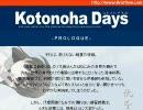 Kotonoha Days / コトノハデイズ(V2)