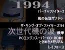 無駄にゲームの歴史