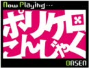 ポリケロこんじゃく 第66回 (poli10071279) thumbnail
