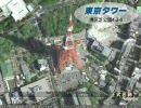 Google Earthで行く東京観光