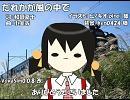 【ユキ】だれかが風の中で【カバー】