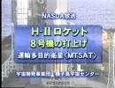 """【ニコニコ動画】H-IIロケット8号機 / MTSAT-1 運輸多目的衛星1号 (仮称""""みらい"""")を解析してみた"""