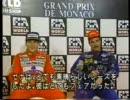 1992年F1モナコGPセナ対マンセル当日実況中継レース後
