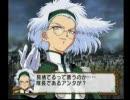サクラ大戦3プレイ動画(ロベリアルート其の三)