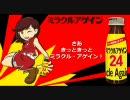【MEIKO】ミラクルアゲイン【オリジナル】