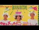 バナナフリッターズ 【ビカビカマーチ】