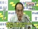 「どの面を下げて」東国原知事、山田農水大臣にマジ切れ thumbnail