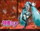(修正)Vocaloid2 初音ミクでオリジナル曲3童謡(曲名:幸せの言葉)
