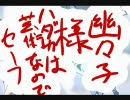 ⑨『へんたい東方2週目』を一人でアフレコしてみた。【2話前編】⑨ thumbnail