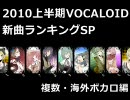 2010上半期VOCALOID新曲ランキングSP 複数