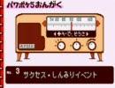 パワポケダッシュ パワポケ5のアレンジBGM