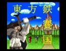 東方鉄賽国 ~決戦!命蓮寺!~ 第2話 thumbnail