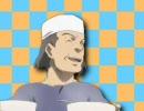 オヤジオヤジ 【マイムマイム×咲-Saki-】