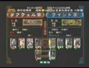 【三国志大戦2】 ラクウェル vs ウインド