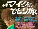 少年マイクのひとり旅 OP~ROUND 0
