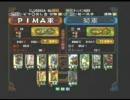 【三国志大戦2】 PIMA vs 菊