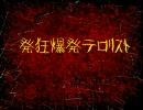 【巡音ルカ】発狂爆発テロリスト【オリジナル】