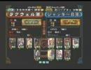 【三国志大戦2】 ラクウェル vs ジャッキ~8