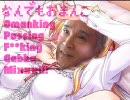 なんでもおまんこ(Omanking Pussing F**king Gabba Mixxx!!!)