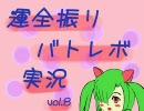 【制限プレイ】運全振りバトレボ実況【11/100】 part8
