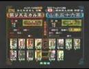 【三国志大戦2】 張リズミカル vs 山本五十六