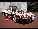 パトカー作ってみた【リメイク版】 thumbnail