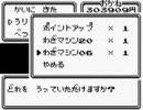[ポケモン赤]四天王を倒すまでに何円稼げるか試してみた その3