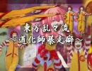 【ドナルド】東方乱々流 ~道化師暴走癖~【合作】
