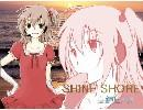 SHINE SHORE