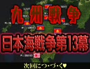 【ニコニコ動画】『九州空戦!防空の要は敵基地?』 一人で勝手に日本海戦争 第13幕を解析してみた