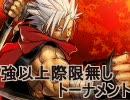 【MUGEN】大乱闘!強以上際限無しトーナメントPart1【強~神クラス】
