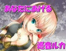 【巡音ルカ】 あなたにあげる 【西川峰子】