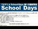 キーボードクラッシャー、School Days12話の告知を見るの巻