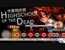 【太鼓さん次郎】HIGHSCHOOL OF THE DEAD【学園黙示録】