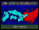 PCE 斬 陽炎の時代 プレイ4