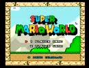 スーパーマリオワールド全ゴールRTA 88:55.13 1/4 thumbnail
